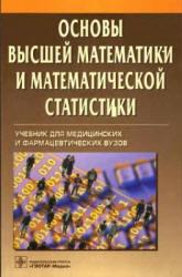 Основы высшей математики и математической статистики, Павлушков И.В., 2008