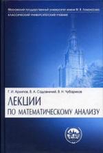 Лекции по математическому анализу, Архипов Г.И., Садовничий В.А., Чубариков В.Н., 2004