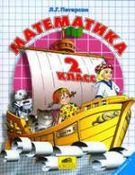 Математика, 2 класс, Учебник, Часть 1, Петерсон Л.Г., 2005