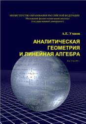 Аналитическая геометрия и линейная алгебра, Умнов, 2011
