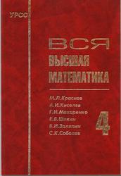 Вся высшая математика, Том 4, Краснов М.Л., Киселев А.И., 2001