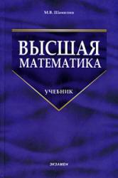 Высшая математика, Шамолин М.В., 2008