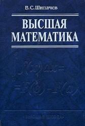 Высшая математика, Шипачев В.С., 2005
