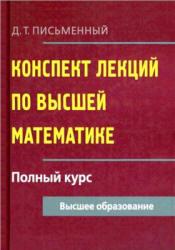 Конcпект лекций по высшей математике, Полный курс, Письменный Д.Т., 2009
