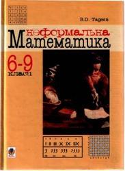 Неформальна математика, 6-9 класи, Тадеев В.О., 2003