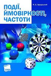 Події, ймовірності, частоти, Бродський Я.С., 2007