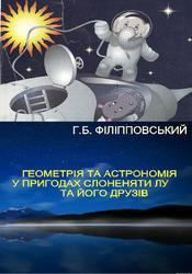 Геометрія та астрономія у пригодах слоненяти Лу та його друзів, Філіпповський Г.Б., 2007