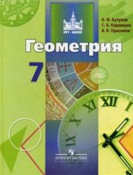 epub гдз геометрия 7 класс бутузов решебник