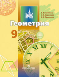 Геометрия, 9 класс, Бутузов В.Ф., Кадомцев С.Б., Прасолов В.В., 2012