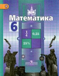 Математика, 6 класс, Никольский С.М., Потапов М.К., 2012
