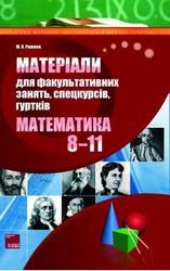 Математика, Матеріали для факультативних занять, 8-11 класс, Рижков М.О., 2008