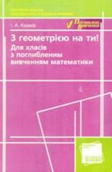 З геометрією на ти, Ушнір І.А., 2007