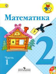 Математика, 2 класс, Часть 1, Моро М.И., 2012