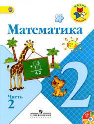 Математика, 2 класс, Часть 2, Моро М.И., 2012