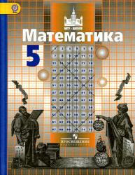Математика, 5 класс, Никольский С.М., Потапов М.К., 2012