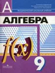 Учебник алгебра 9 класс дорофеева