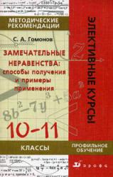 Замечательные неравенства, 10-11 класс, Методические рекомендации, Гомонов С.А., 2007