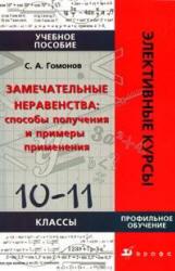Замечательные неравенства, 10-11 класс, Учебное пособие, Гомонов С.А., 2006
