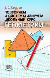 Повторяем и систематизируем школьный курс геометрии, Крамор В.С., 2008