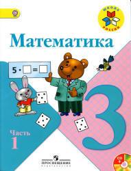 Математика, 3 класс, Часть 1, Моро М.И., 2012