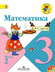 Математика, 3 класс, Часть 2, Моро М.И., 2012