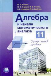 Алгебра и начало математического анализа, 11 класс, Профильный уровень, Колягин Ю.М., 2010