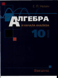 Алгебра и начало анализа, 10 класс, Нелин Е.П., 2006