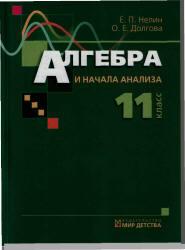 Алгебра и начало анализа, 11 класс, Нелин Е.П., 2006