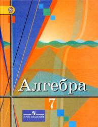Алгебра, 7 класс, Колягин Ю.М., Ткачева М.В., 2012
