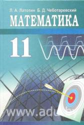 Математика, 11 класс, Латотин Л.А., Чеботаревский Б.Д., 2007