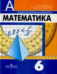 Математика, 6 класс, Дорофеев Г.В., Шарыгин И.Ф., Суворова С.Б., 2010