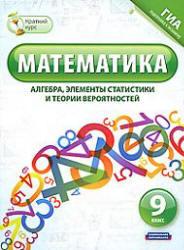 Математика, 9 класс, Краткий курс, Шевелева Н.В., 2011