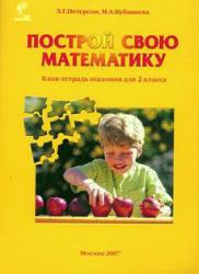 Построй свою математику, Блок-тетрадь эталонов, 2 класс, Часть 1, Петерсон Л.Г., Кубышева М.А., 2007