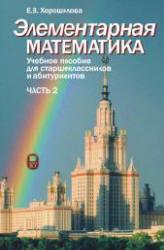 Элементарная математика, Учебное пособие для старшеклассников и абитуриентов, Часть 2, Хорошилова Е.В., 2010