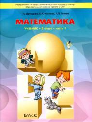 Математика, 3 класс, Часть 1, Демидова Т.Е., Козлова С.А., Тонких А.П., 2012