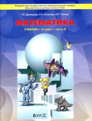 Решебник математика 1 класс 1 часть демидова.