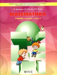 Математика, 3 класс, Часть 3, Демидова Т.Е., Козлова С.А., Тонких А.П., 2012