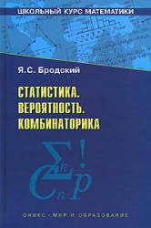 Статистика, Вероятность, Комбинаторика, Бродский Я.С., 2008