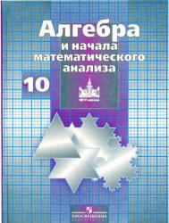 Алгебра и начала математического анализа, 10 класс, Никольский С.М., 2009