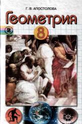 Шлыков учебник геометрия класс 2013 10
