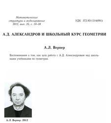 Александров А.Д. и школьный курс геометрии, Вернер А.Л., 2012