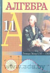 Алгебра, 11 класс, 12-летний срок обучения, Кузнецова Е.П., 2008