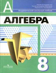 Алгебра, 8 класс, Дорофеев Г.В., Суворова С.Б., Бунимович Е.А., 2010