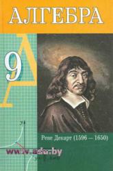 Алгебра, 9 класс, Кузнецова Е.П., 2006