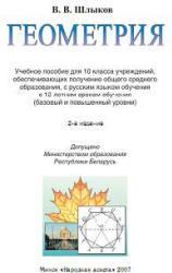 Геометрия, 10 класс, Шлыков В.В., 2007