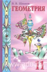 Геометрия, 11 класс, 11-летний срок обучения, Шлыков В.В., 2008