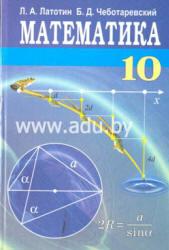 Математика, 10 класс, Латотин Л.А., Чеботаревский Б.Д., 2006