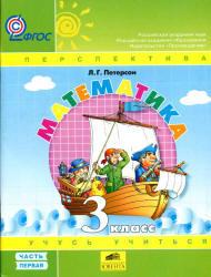 Математика, 3 класс, Часть 1, Петерсон Л.Г., 2012