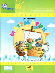 Математика, 3 класс, Часть 2, Петерсон Л.Г., 2012