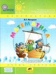 Математика, 3 класс, Часть 3 Петерсон Л.Г., 2012